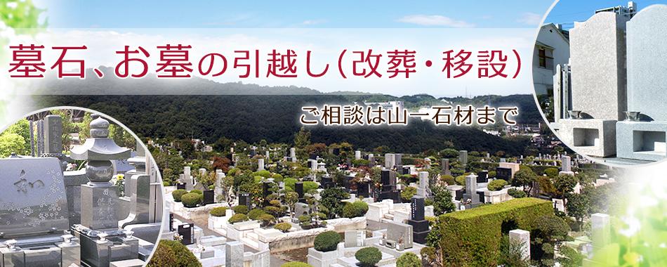 東京北区の石材店・改葬(お墓の引越し)なら山一石材へ。